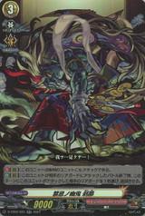 Taboo Ghost, Setsuna D-TTB02/020 RR