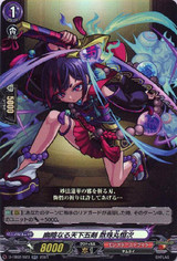 Gloomed Heavenly Blade, Juzumaru Tsunetsugu D-TTB02/023 RR