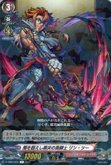 Black Blazing Executor of Darkness, Lin Zi D-TTB02/026 R