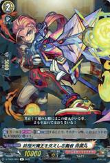 Demon Lord of the Zenith Heaven's Loyal Supporter, Mori Ranmaru D-TTB02/035 R