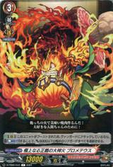 Great Fiery Deity of Finest Justice, Prometheus D-TTB02/043 C