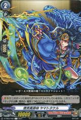 Grand Honorable, Yamato Takeru D-TTB02/046 C