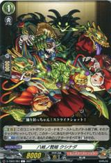 Eight-headed Sacrificial Princess, Kushinada D-TTB02/053 C