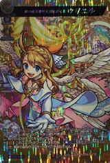 Knockin' on Heaven's Door, Uriel D-TTB02/MSR02 MSR