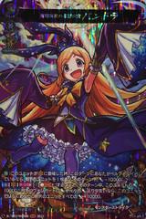 Maid of Unbridled Hope, Pandora D-TTB02/MSR08 MSR