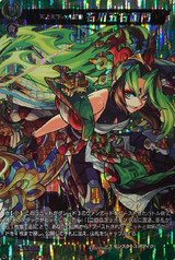 Heavenly Great Thief, Ishikawa Goemon D-TTB02/MSR19 MSR