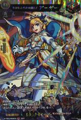Immortal Knight King of the Round Table, Arthur D-TTB02/MSR25 MSR