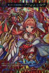 Noble Valkyrie of Piercing Love, Brynhildr D-TTB02/MSR27 MSR
