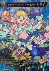 Pure Mermaid Diva, Lorelei D-TTB02/MSR30 MSR