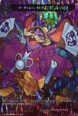 Great Gentleman Thief who Steals Feudal Realms, Nezumi Kozo D-TTB02/MSR40 MSR