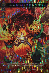 Great Fiery Deity of Finest Justice, Prometheus D-TTB02/MSR43 MSR