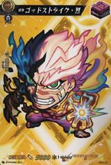 Beast Deity, Godstriker Extreme D-PR/049 PR
