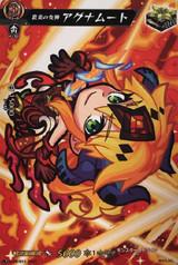 Goddess of True Flame, Agnamut D-PR/051 PR