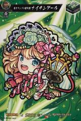 Holy Angel of the Dazzling Lamp, Nightingale D-PR/054 PR