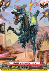 Rushing Dragon, Steel Dilopho D-PR/058 PR SP