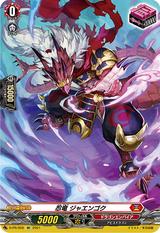 Stealth Dragon, Jaengoku D-PR/059 PR SP