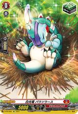 White Light Dragon, Parasolace D-PR/060 PR SP
