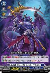 Execution Dragon, Vorpal Scythe Dragon D-PR/075 PR