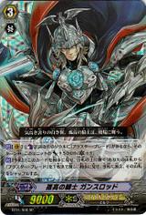 Solitary Knight, Gancelot SP BT01/S08