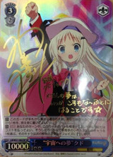 """""""Dream of Going to the Universe"""" Kud LB/W21-062SP SP"""