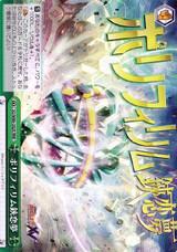 Polyphilim Shears Love Dream SG/W89-052R RRR