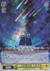 God's Light, Hibiki & Mirai SG/W89-004S SR