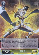 Holy Chant, Hibiki SG/W89-006S SR