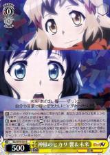 God's Light, Hibiki & Mirai SG/W89-004 R