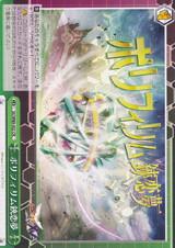 Polyphilim Shears Love Dream SG/W89-052 CR
