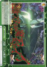 Deadly Chain, Star Demon  SG/W89-053 CC