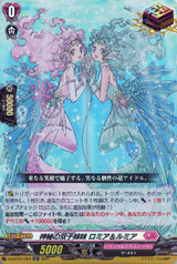 Mysterious Twins, Romia & Rumia D-LBT01/024 ORR