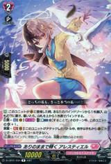 Shining As-is, Alestiel D-LBT01/034 R