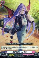 Blue-haired Genius, Lysius D-LBT01/054 R