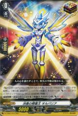 Spiritual King of Determination, Olbaria D-LTD01/010 TD