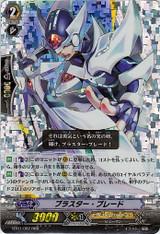Blaster Blade RRR BT01/002