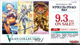 V Special Series 01 V CLAN COLLECTION Vol.1 Booster BOX