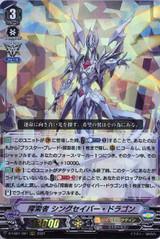 Seeker, Thing Saver Dragon D-VS01/001 RRR