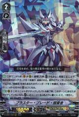Blaster Blade Seeker D-VS01/002 RRR