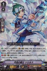 Laurel Knight, Sicilus D-VS01/005 RRR