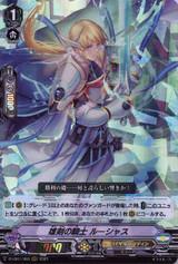 Knight of Exemplary Sword, Lucius D-VS01/006 RRR