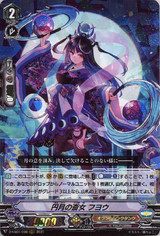 Miko of the Round Moon, Fuyou D-VS01/009 RRR