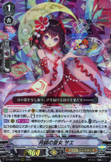 Miko of the Mirror Moon, Sae D-VS01/010 RRR