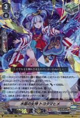 Goddess of Water Dragon, Toyotamahime D-VS01/011 RRR