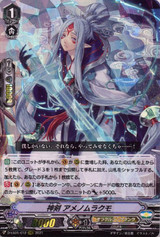 Divine Sword, Ame-no-Murakumo D-VS01/012 RRR