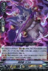 Mythic Beast, Skoll D-VS01/019 RRR