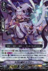 Venus Witch, Reppler D-VS01/021 RRR