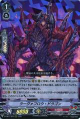 Lava Flow Dragon D-VS01/026 RRR