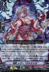 Stealth Fiend, Lady Silhouetta D-VS01/031 RRR