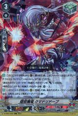 Covert Demonic Dragon, Kumadori Dove D-VS01/032 RRR