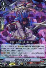Gateway Stealth Rogue, Ataka D-VS01/033 RRR